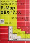 R-Map実践ガイダンス