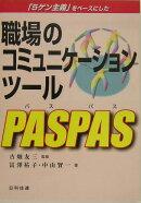 職場のコミュニケーションツールPASPAS