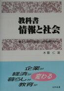 教科書情報と社会