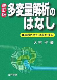 多変量解析のはなし改訂版 複雑さから本質を探る (Best selected business books) [ 大村平 ]