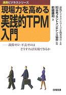 現場力を高める実践的TPM入門