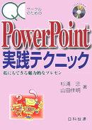 QCサークルのためのPowerPoint実践テクニック