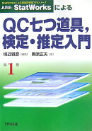 JUSE-StatWorksによるQC七つ道具,検定・推定入門