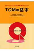 TQMの基本