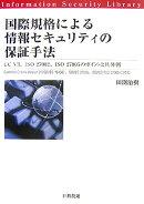 国際規格による情報セキュリティの保証手法