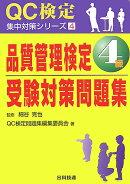 品質管理検定4級受験対策問題集