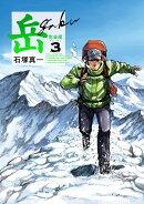 岳 完全版(第3集)