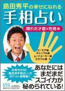 島田秀平の幸せになれる手相占い(隠れた才能&性格篇)