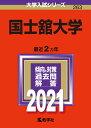 国士舘大学 2021年版;No.263 (大学入試シリーズ) [ 教学社編集部 ]