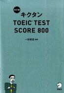 キクタンTOEIC TEST SCORE 800改訂版