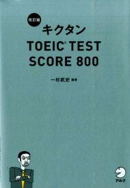 キクタンTOEIC TEST SCORE 800改訂版 [ 一杉武史 ]