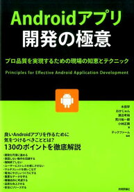 Androidアプリ開発の極意 [ 木田学 ]