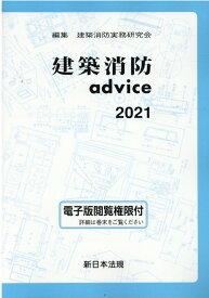 建築消防advice(2021) [ 建築消防時実務務研究会 ]