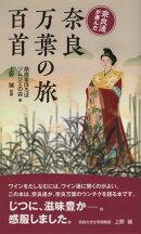 奈良万葉の旅百首