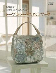 【バーゲン本】トープカラー・スタディブック 増補新版
