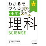 わかるをつくる中学理科 (学研パーフェクトコース)