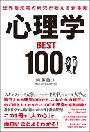 世界最先端の研究が教える新事実 心理学BEST100
