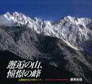 邂逅の山、憧憬の峰