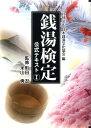 銭湯検定公式テキスト(1) [ 日本銭湯文化協会 ]