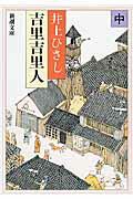 吉里吉里人(中巻)改版