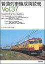 普通列車編成両数表Vol.37 [ JRR ]