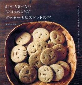 """まいにち食べたい""""ごはんのような""""クッキーとビスケットの本 バターも生クリームも使わない、からだにやさしいお菓 (生活シリーズ) [ なかしましほ ]"""