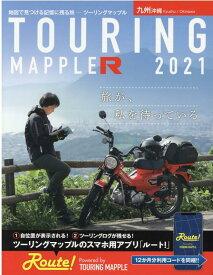 ツーリングマップル R九州 沖縄