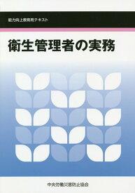 衛生管理者の実務第6版 能力向上教育用テキスト [ 中央労働災害防止協会 ]