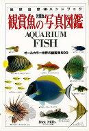 【バーゲン本】鑑賞魚の写真図鑑 完璧版