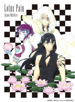 Lotus Pain (期間生産限定盤)