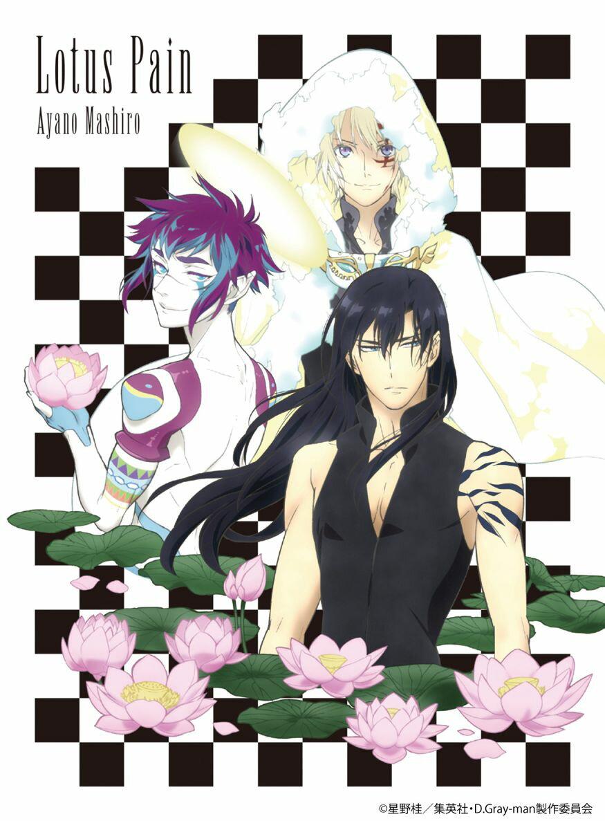 Lotus Pain (期間生産限定盤) [ 綾野ましろ ]
