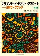 グラウンデッド・セオリー・アプローチー分析ワークブック第2版