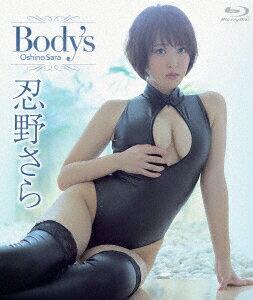 Body's【Blu-ray】 [ 忍野さら ]