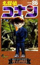 名探偵コナン 86