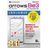 ドコモ arrows Be3 F-02L スマートガイド