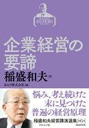稲盛和夫経営講演選集(第6巻)