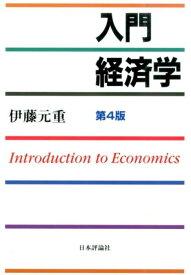 入門経済学第4版 [ 伊藤元重 ]