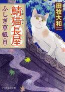 鯖猫長屋ふしぎ草紙(四)