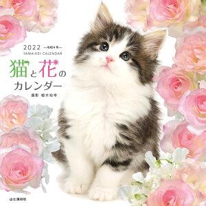 カレンダー2022 猫と花のカレンダー (ヤマケイカレンダー2022) [ 植木 裕幸 ]
