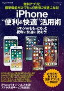 """無料アプリと標準機能だけでもっと便利に快適になる!iPhone""""便利&快適""""活用術"""