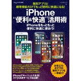"""iPhone""""便利&快適""""活用術 (マイナビムック Mac Fan特別編集)"""