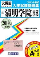 清明学院高等学校(2019年春受験用)