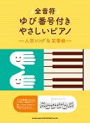 全音符ゆび番号付きやさしいピアノ〜人気ソング&定番曲〜