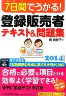 7日間でうかる!登録販売者テキスト&問題集(2014年度版)