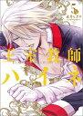 王室教師ハイネ(5) (Gファンタジーコミックス) [ 赤井ヒガサ ]