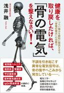 健康を取り戻したければ、「骨の電気」を整えなさい!
