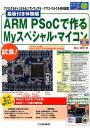 ARM PSoCで作るMyスペシャル・マイコン(基板付き体験編) アナログもディジタルもソフトウェアも…マウス・クル (…