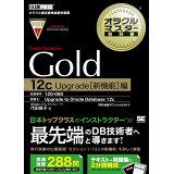オラクルマスター教科書Oracle Database Gold 12(トゥエルブ(新機能編)