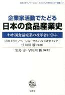 企業家活動でたどる日本の食品産業史