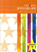 中学校新数学科数学的活動の実現(第2学年編)